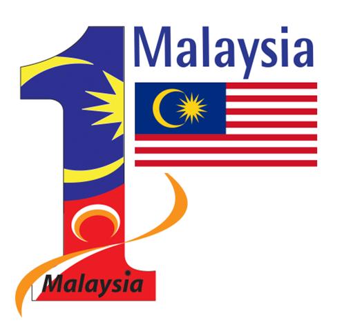 http://lomniom.files.wordpress.com/2011/01/1malaysia_symbol.png